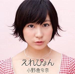 えれぴょん(初回限定盤C/えれぴょんから、女子推薦盤)(生写真付き/応援店 Ver.)