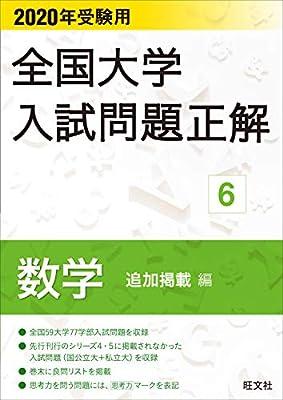 2020年受験用 全国大学入試問題正解 6 数学(追加掲載編)