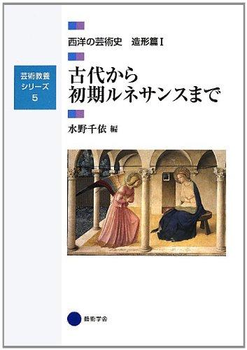 Serie de educación Art 5 desde la antigüedad hasta la temprana gallina de arte renacentista occidental arte historia I tiene