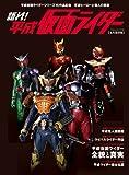 語れ!平成仮面ライダー (ベストムックシリーズ・32) [ムック] / ベストセラーズ (刊)