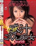 ワンズ 感汁ーごっくん痴女(DVD)[WF]AN-109