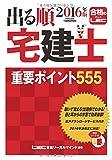 2016年版出る順宅建士 重要ポイント555 (出る順宅建士シリーズ)
