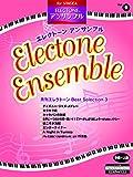 STAGEA エレクトーンアンサンブル 中~上級 Vol.9 月刊エレクトーンBest Selection 3