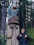 Coyote No.40 特集:谷川俊太郎、アラスカを行く