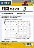 能率 バインデックス 手帳 リフィル 2016 4月始まり マンスリーカレンダーAD056