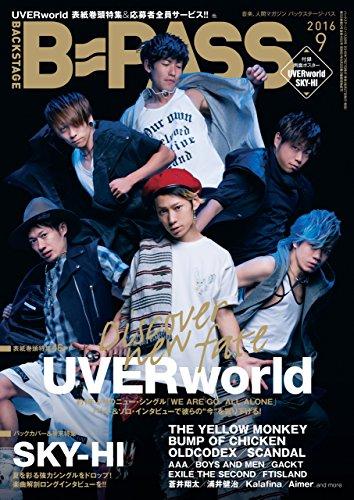 B-PASS (バックステージ・パス) 2016年 9月号 [雑誌]