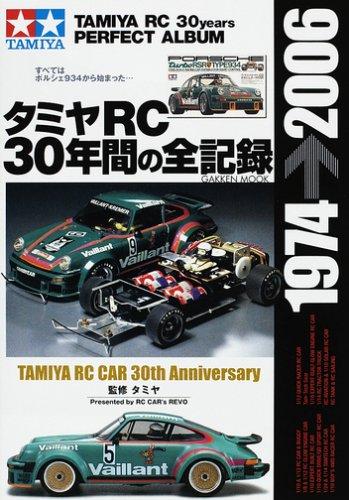 タミヤRC30年間の全記録―タミヤRCカー30年の歩み