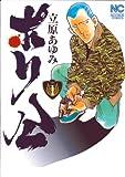 ポリ公 (1) (ニチブンコミックス)