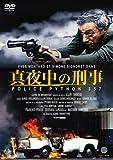 真夜中の刑事 POLICE PYTHON 357 [DVD]