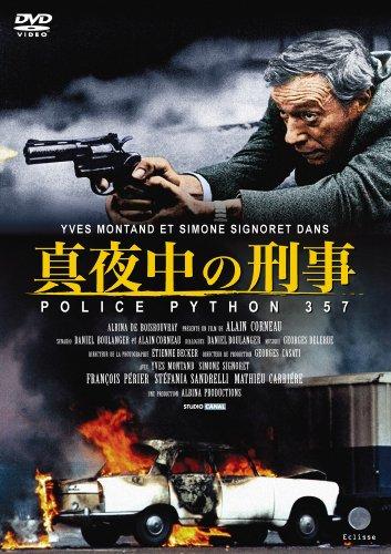 真夜中の刑事 PYTHON357