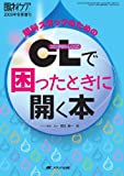 CL(コンタクトレンズ)で困ったときに開く本 (眼科ケア 09年冬季増刊)