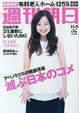 週刊朝日 2014年 11/7号 [雑誌]