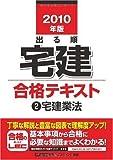 2010年版 出る順宅建 合格テキスト2宅建業法 (出る順宅建シリーズ)