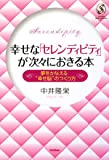 """幸せな「セレンディピティ」が次々におきる本—夢をかなえる""""幸せ脳""""のつくり方 (Serendip Heart Selection)"""