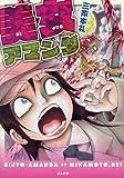 美女アマンダ (ホラーMコミックス)