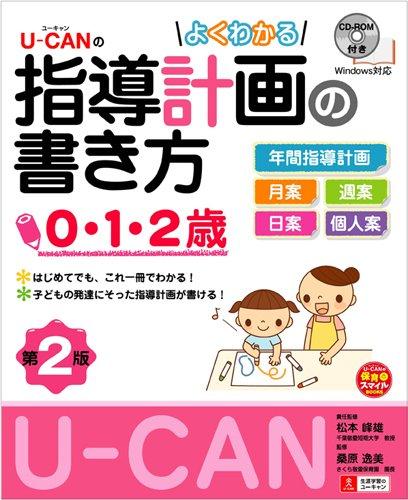 U-CANのよくわかる指導計画の書き方(0.1.2歳)第2版〔CD-ROM付き〕 (ユーキャンの保育スマイルBOOKS)