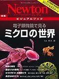 ビジユアルブック電子顕微鏡で見るミクロの世界 (ニュートンムック Newton別冊)