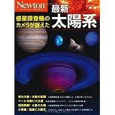 惑星探査機のカメラが捉えた最新太陽系 (ニュートンムック Newton別冊)