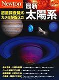 最新太陽系―惑星探査機のカメラが捉えた (ニュートンムック Newton別冊)