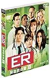 ER 緊急救命室〈トゥエルブ・シーズン〉セット1 [DVD]