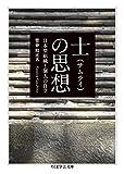 士(サムライ)の思想: 日本型組織と個人の自立 (ちくま学芸文庫)