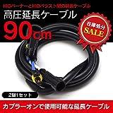 HIDオプション 高圧延長ケーブル 90cm 2本セット
