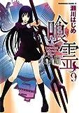 喰霊(9) (角川コミックス・エース)