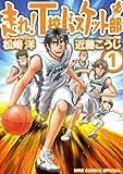 走れ!T校バスケット部  (1) (バーズコミックス スペシャル)