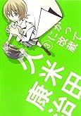 かってに改蔵 3 (少年サンデーコミックススペシャル)
