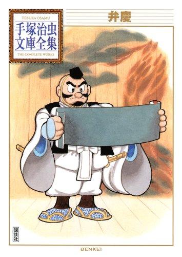 弁慶 (手塚治虫文庫全集 BT 123)