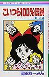 こいつら100%伝説 (2) (りぼんマスコットコミックス (577))