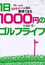 1日1000円のゴルフライフ