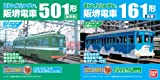 Bトレインショーティー 路面電車10 阪堺電車Dセット