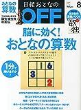 日経おとなのOFF2014年8月号