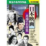 日本映画 永遠の名作集 (DVD 9枚組) BCP-049