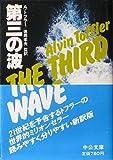 第三の波 (1982年) (中公文庫)