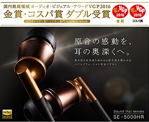 【正規代理店品】SoftBank SELECTION ハイレゾ対応 ステレオヘッドホン カナルタイプ ダイナミック型8.0mmドライバーユニット SE-5000HR ゴールド  SB-EM03-ISSP/GD