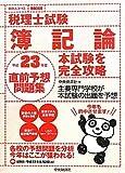 税理士試験 簿記論直前予想問題集〈平成23年度〉 (会計人コースBOOKS)