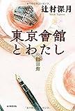 「東京會舘とわたし(上)旧館」販売ページヘ