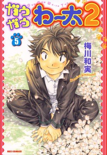ガウガウわー太2 5 (IDコミックス REXコミックス)