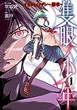 隻眼ノ少年 オカルトメイデン~影章~1巻 (デジタル版ヤングガンガンコミックス)