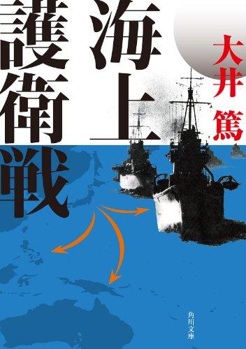 海上護衛戦 角川文庫 -