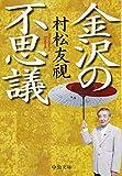 金沢の不思議 (中公文庫)