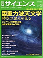 日経 サイエンス 2014年 03月号 [雑誌]