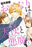 おとなりは天使と悪魔(1)(プチデザ) (デザートコミックス)
