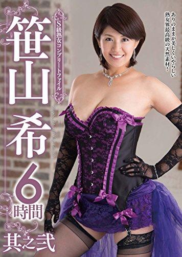S級熟女コンプリートファイル 笹山希 6時間 其之弐 VENUS [DVD]