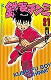 鉄拳チンミ(21) (月刊マガジンコミックス)