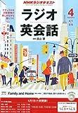 NHK ラジオ ラジオ英会話 2013年 04月号 [雑誌]