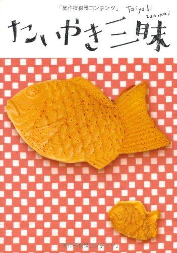 たいやき三昧―東京の名たいやき屋50店