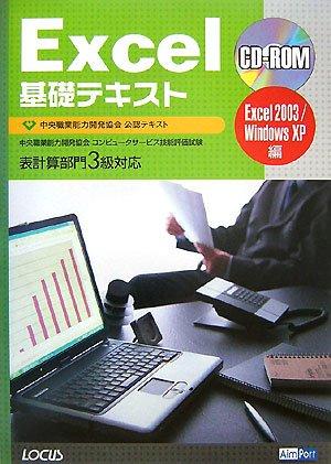 Excel基礎テキスト